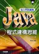 Java程式建構思維:從入門到進階