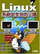 Linux系統安全與防火牆