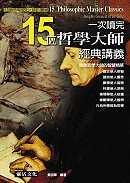 一次讀完15位哲學大師經典講義 =  15 philosophic master classics insights greatest of all time /