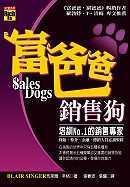 富爸爸銷售狗-培訓No.1的銷售專家