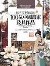 你不可不知道的100位中國畫家及其作品 =  100 famous Chinese painters /