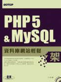 PHP 5 & MySQL資料庫網站輕鬆架 /