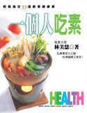 一個人吃素:輕鬆搞定53道創意健康素