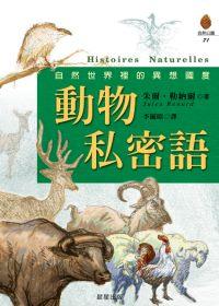 動物私密語:法國家喻戶曉的鄉村動物史