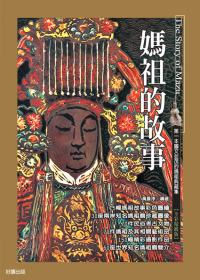 媽祖的故事 = The story of Mazu