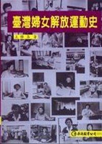 臺灣婦女解放運動史 /
