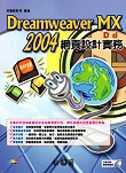 Dreamweaver MX 2004網頁設計實務