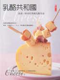 乳酪共和國