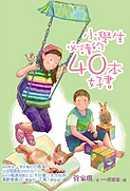 小學生必讀的40本好書 /