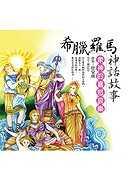 希臘羅馬神話故事:眾神的喜怒哀樂