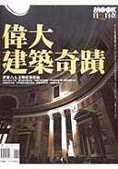 偉大建築奇蹟 =  Great architectural wonders /
