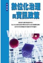 數位化治理與資訊政策