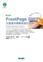 FrontPage 2003互動資料庫綱頁設計實務
