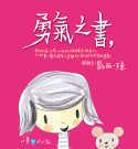 勇氣之書:小勇與米小鼠