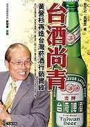 台酒尚青:黃營杉再造台灣菸酒行銷實錄