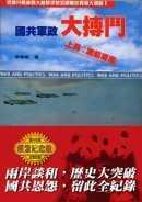 國共軍政大摶鬥