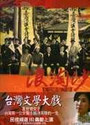 浪淘沙 : 人文映象之旅 = A cinematic journey