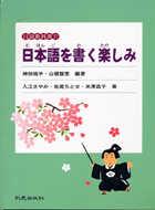 日本語を書く樂しみ