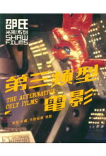 第三類型電影 =  The alternative, cult films /