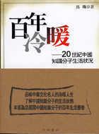 百年冷暖 :  20世紀中國知識分子生活狀況 /