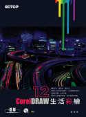 CorelDraw 12生活彩繪
