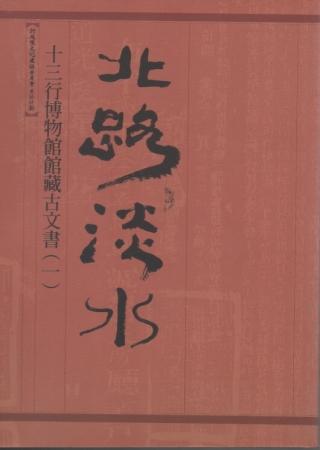 北路淡水:十三行博物館館藏古文書