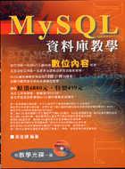 MySQL資料庫教學 /