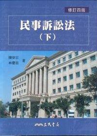 民事訴訟法 /
