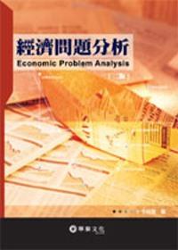 經濟問題分析