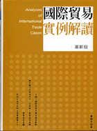 國際貿易實例解讀(革新版)