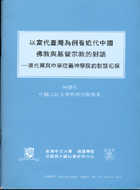 以當代臺灣為例看近代中國佛教與基督宗教的對話:現代禪與中華信義神學院的對話初探