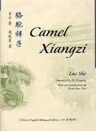 駱駝祥子Camel Xiangzi(英漢對照)