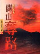 關山奪路 :  王鼎鈞回憶錄四部曲.
