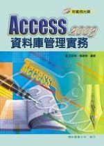 Access 2003資料庫管理實務
