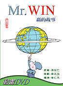 Mr.WIN:贏的故事