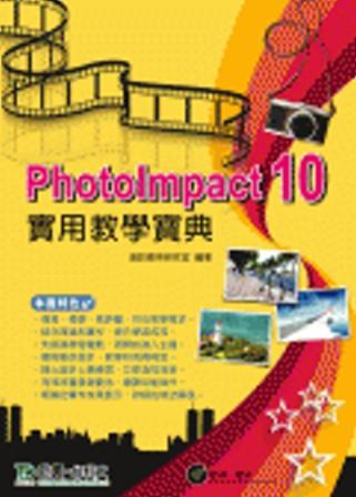 PhotoImpact 10中文版實用教學寶典