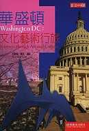 華盛頓文化藝術行旅 =  Washington DC : Journeys through art andculture /