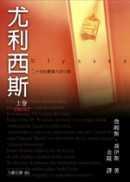 尤利西斯(上)(增訂版)