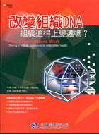 改變組織DNA:組織追得上變遷嗎?