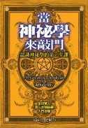 當神秘學來敲門:認識神祕學的第一堂課
