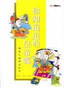 你知道這些皇帝嗎:趣味中國歷史故事