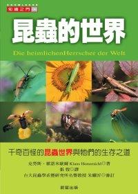 昆蟲的世界:世界隱蔽的統治者