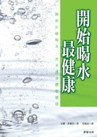 開始喝水最健康:健康身與心的水