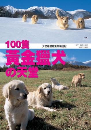 100隻黃金獵犬の天堂:犬牧場的鐵漢柔情日記