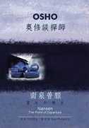 奧修談禪師南泉普願:靈性的轉折