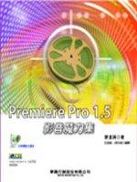 Premiere Pro 1.5影音魔力集