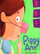 豬鼻子 = Piggy Ann