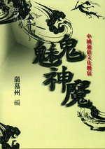 鬼魅神魔 : 中國通俗文化側寫