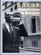 全球化迷思