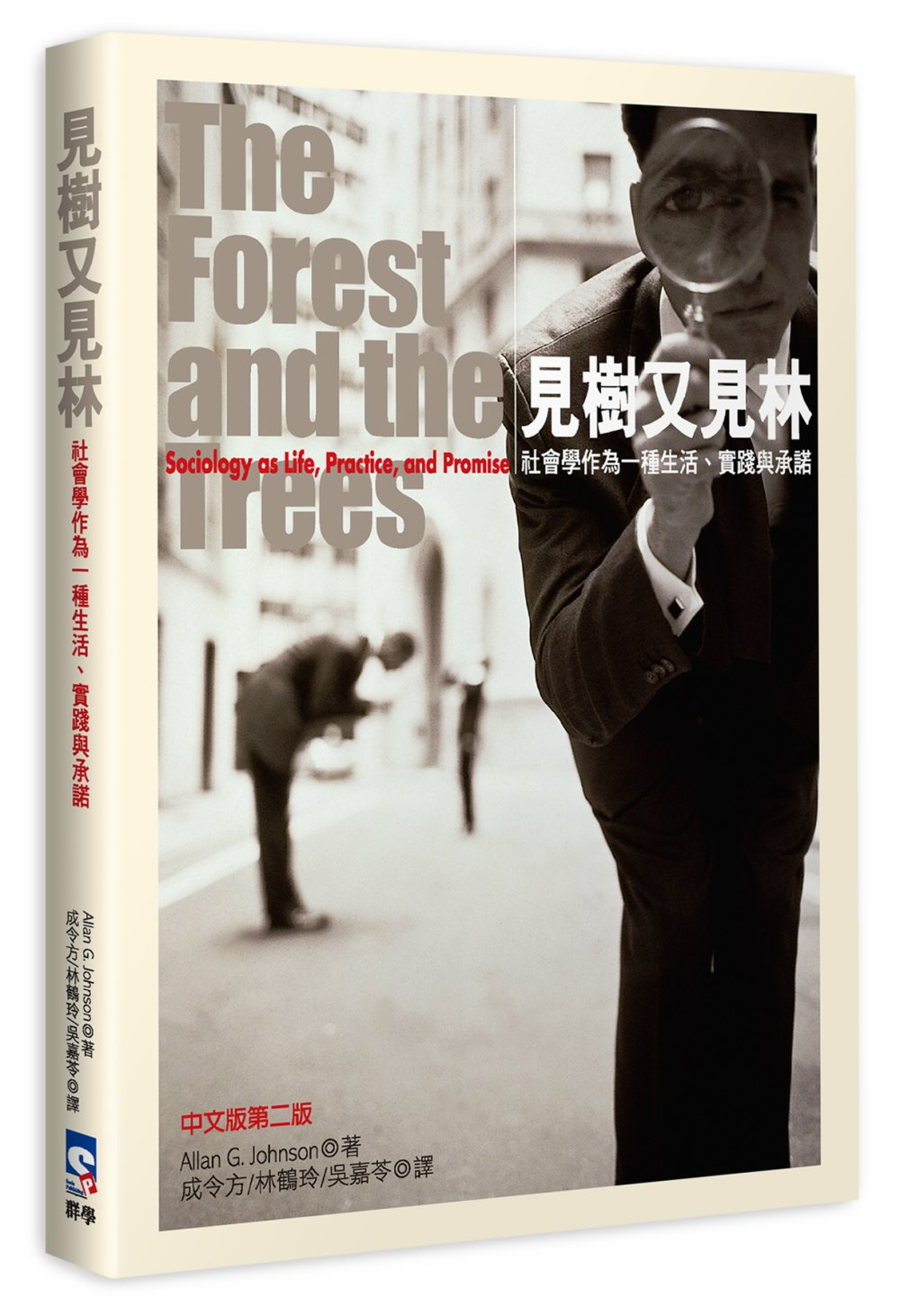 見樹又見林:社會學作為一種生活.實踐與承諾
